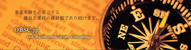 OSBC.jp / Oak Business Succession Consulting